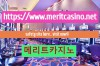 meritcasino_net
